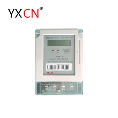 Single phase electronic watt-hour meter